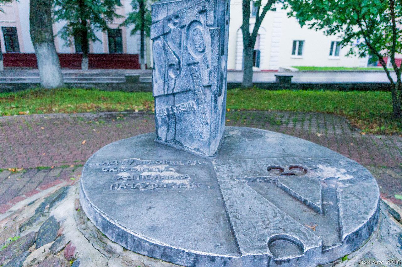 памятник букве ў в полоцке